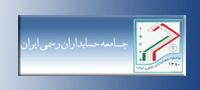 jame hesabdaran rasmi iran